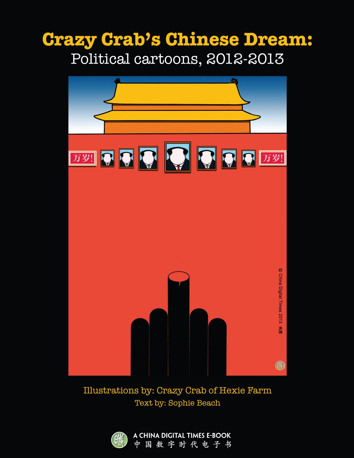 Crazy Crab's Chinese Dream: Political Cartoons, 2012-2013