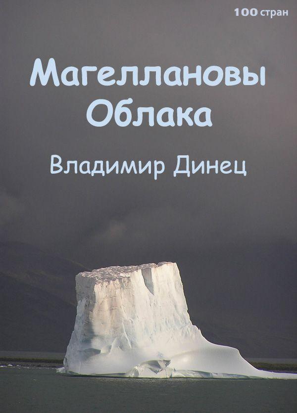 "книга ""Магеллановы облака"""