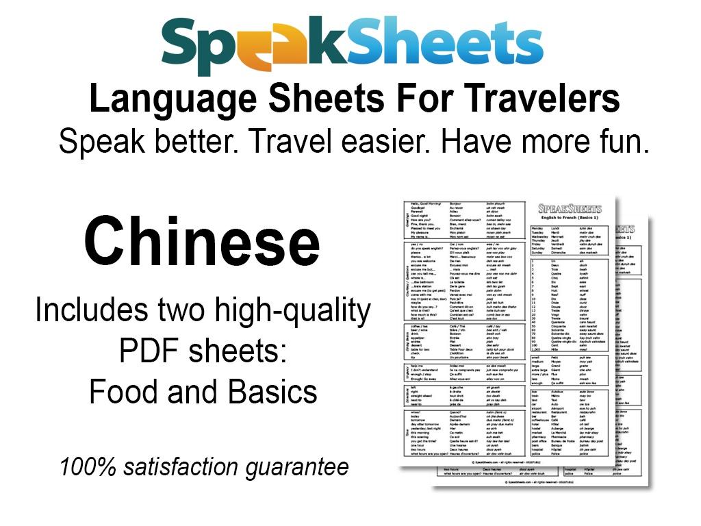 Chinese Travel Language Set