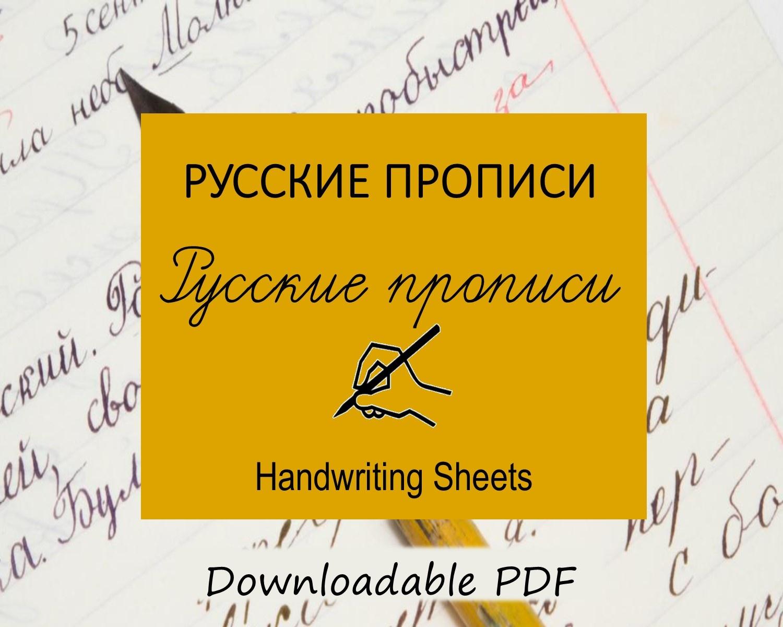 РУССКИЕ ПРОПИСИ. Russian Handwriting Sheets.