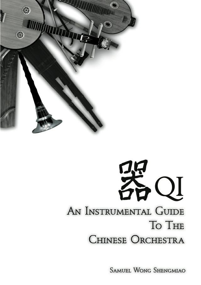 器 QI - An Instrumental Guide To The Chinese Orchestra (digital version)