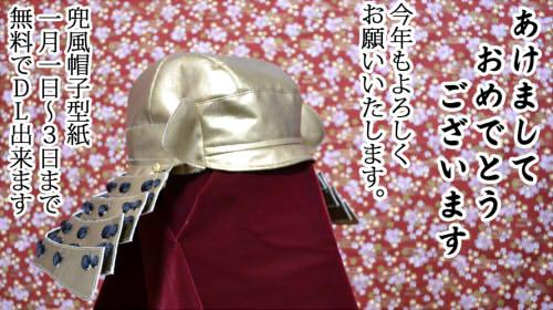 Japanese armor-like hat