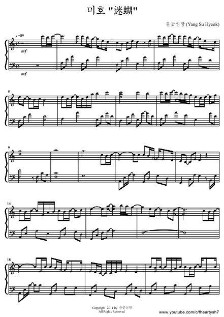 """미호 """"迷蝴"""" ⁄ Fascinate Butterfly PDF 악보 (Piano Sheet) - 불꽃심장 (Yang Su Hyeok)/Flaming Heart"""