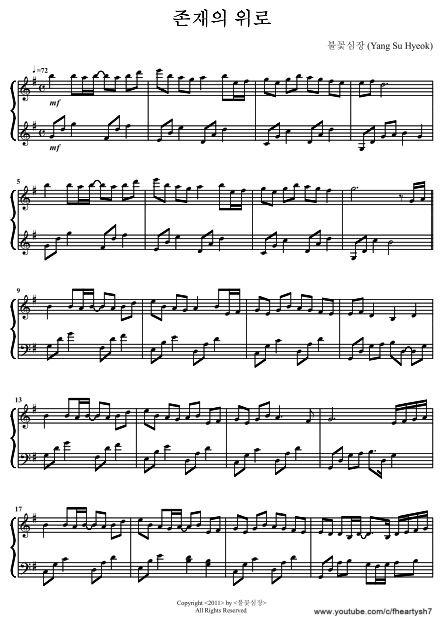 존재의 위로 / Consolation in the Existence PDF 악보 (Piano Sheet) - 불꽃심장 (Yang Su Hyeok)/Flaming Heart