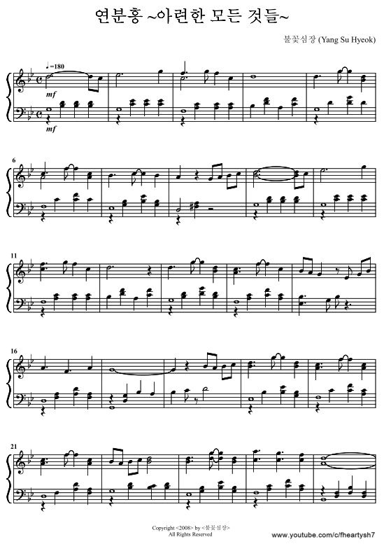 """연분홍 """"아련한 모든 것들"""" ⁄  Powder Pink """"Faint"""" PDF 악보 (Piano Sheet) - 불꽃심장 (Yang Su Hyeok)/Flaming Heart"""