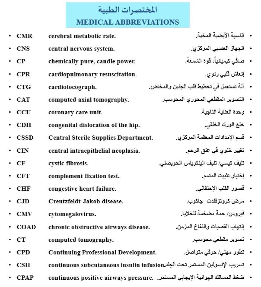 Medical Terms & Abbreviations المصطلحات والمختصرات الطبية