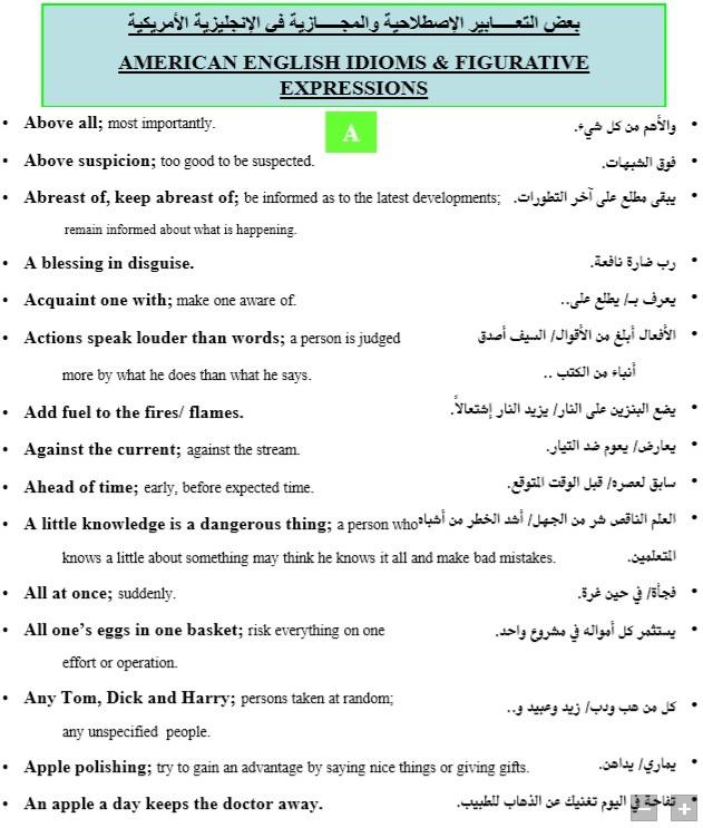 American English Idioms تعابير مجازية في الإنجليزية الأمريكية