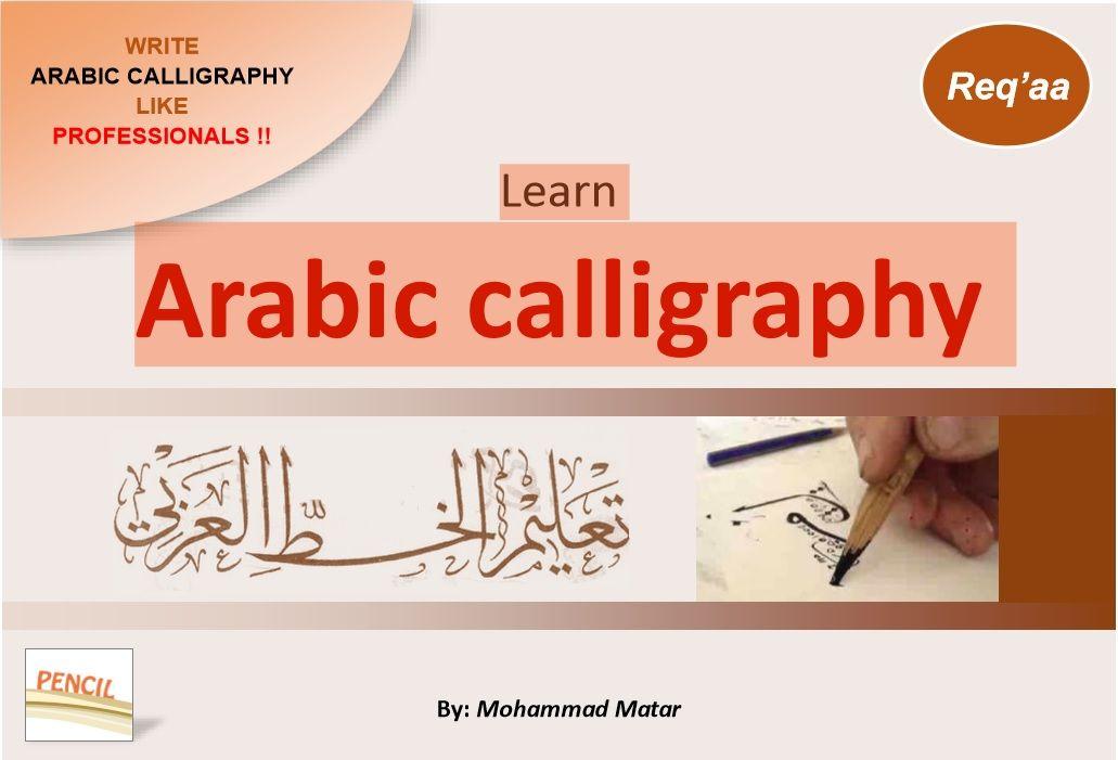 Learn arabic calligraphy pencil gd sellfy