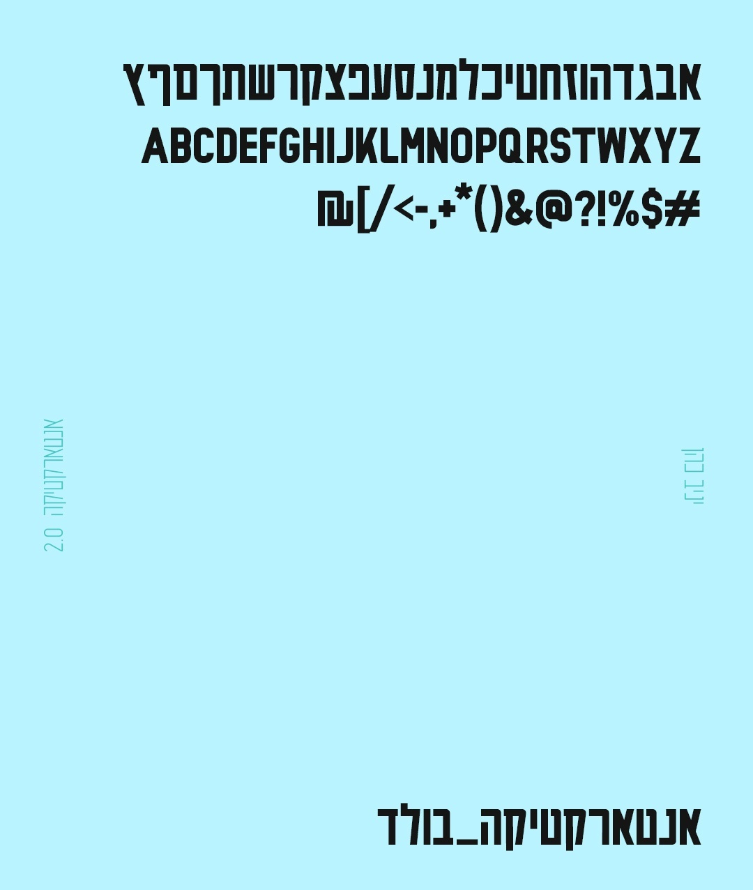 AntarticaYC Hebrew and uppercase latin Font Family - Commercial Use