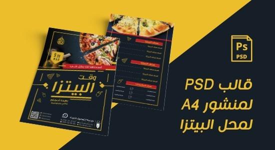 قالب PSD لمنشور A4 لمحل البيتزا