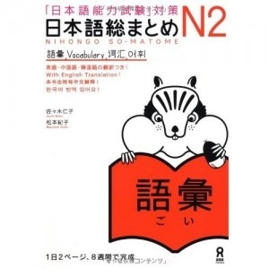 Nihongo Sou Matome N2 Goi ( Somatome N2 vocabulary - 日本語 総まとめ N2 語彙 )