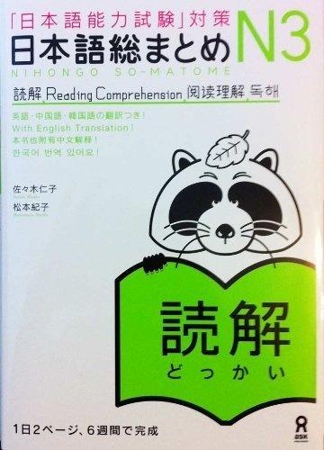 JLPT Soumatome N3 Dokkai (Somatome N3 Reading -総まとめ N3 読解)