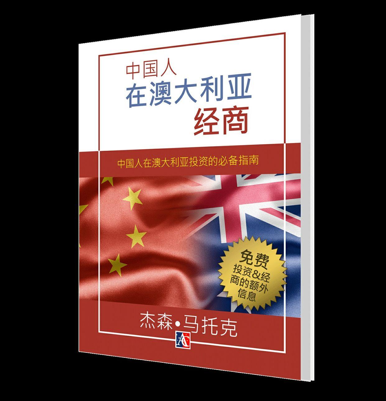 中国人在澳大利亚经商