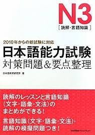 JLPT Taisaku Mondai&Yoten Seiri N3 Dokkai (JLPT 対策問題&要点 N3 読解)
