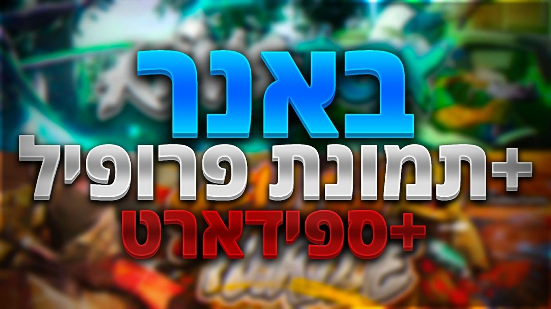 באנר + לוגו + ספידארט | Banner + Profile Picture + SpeedArt