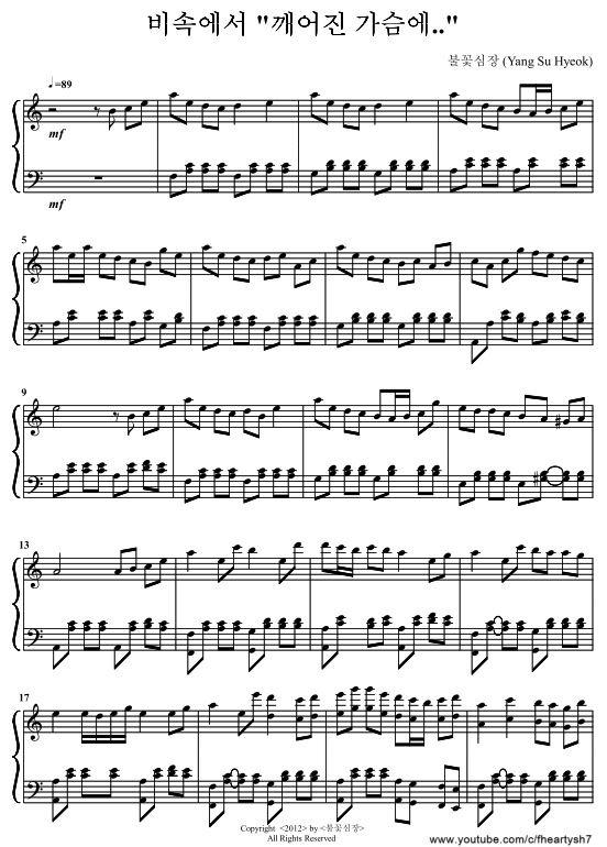"""비속에서 """"깨어진 가슴에 """" / In the Rain """"From Broken Mind"""" PDF 악보 (Piano Sheet) - 불꽃심장 (Yang Su Hyeok)"""