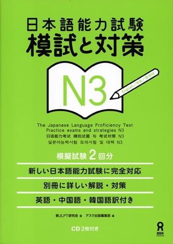 JLPT Moshi to Taisaku N3 Textbook