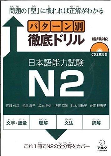 Pattern Betsu Tettei Drill N2 (パターン別 ドリル徹底 N2)