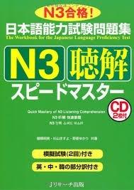 JLPT N3 choukai speed master CD 1 (N3 Speed Master Book Listening - 聴解 スピードマスター)