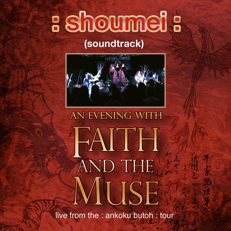 Faith and the Muse - shoumei - DVD Soundtrack