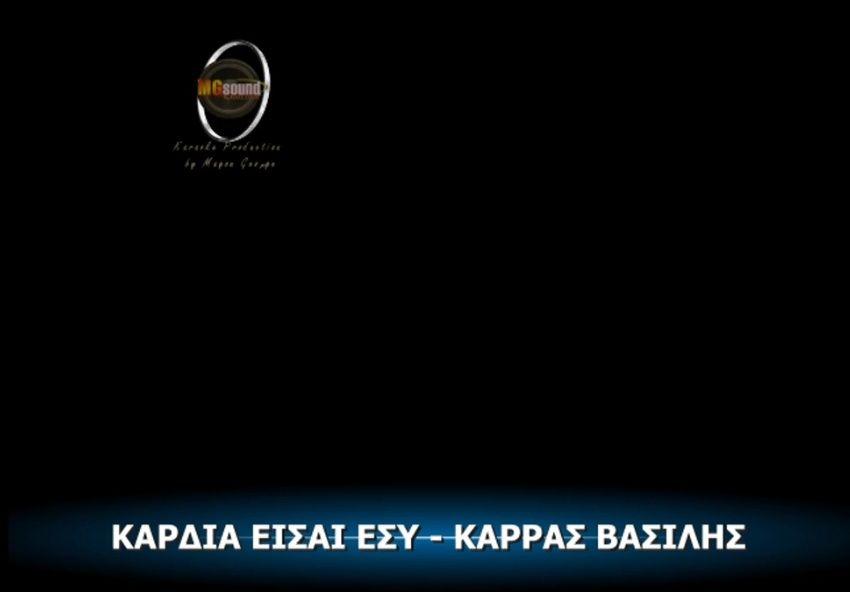 ΚΑΡΔΙΑ ΕΙΣΑΙ ΕΣΥ - ΒΑΣΙΛΗΣ ΚΑΡΡΑΣ VIDEO KARAOKE PRODUCTION BY MGSOUND