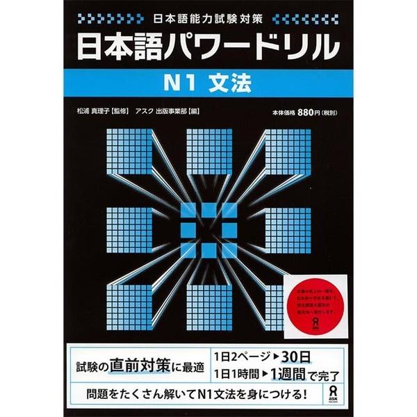 Nihongo Power Drill N1 Grammar (Nihongo パワードリルN1 文法)