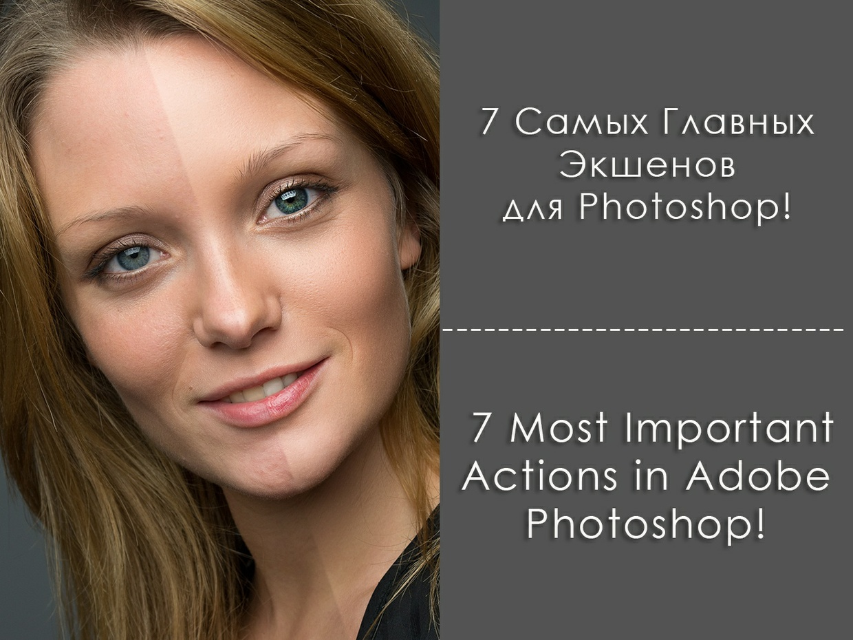 7 most important actions in Adobe Photoshop