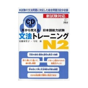 Oboeru Bunpou N2 (Let Remember N2 Grammar - 覚える N2 文法)