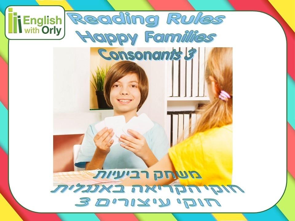 Reading Rules - Consonants 3 - חוקי הקריאה - חוקי עיצורים 3