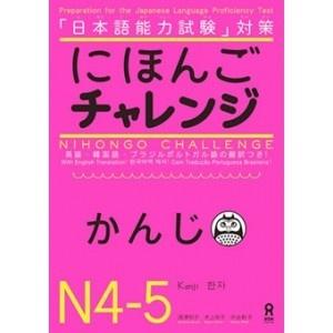 Nihongo Challenge Kanji N4-5 BookPDF (日本語 チャレンジと 漢字 N4)