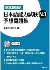 Yosou Mondaishu N3 (予想問題集 N3)