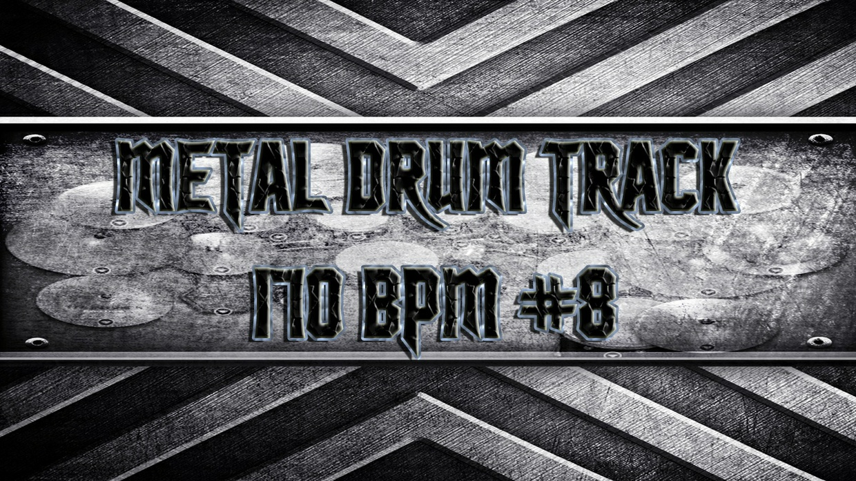 Metal Drum Track 170 BPM #8