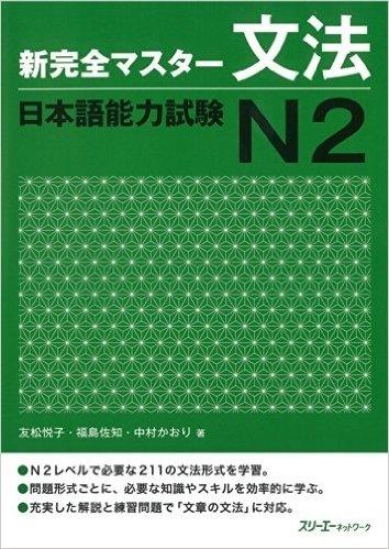 Shin Kanzen Masuta N2 Bunpou (Brand-New Master N2 Grammar- 新完全 マスタ N2 文法)