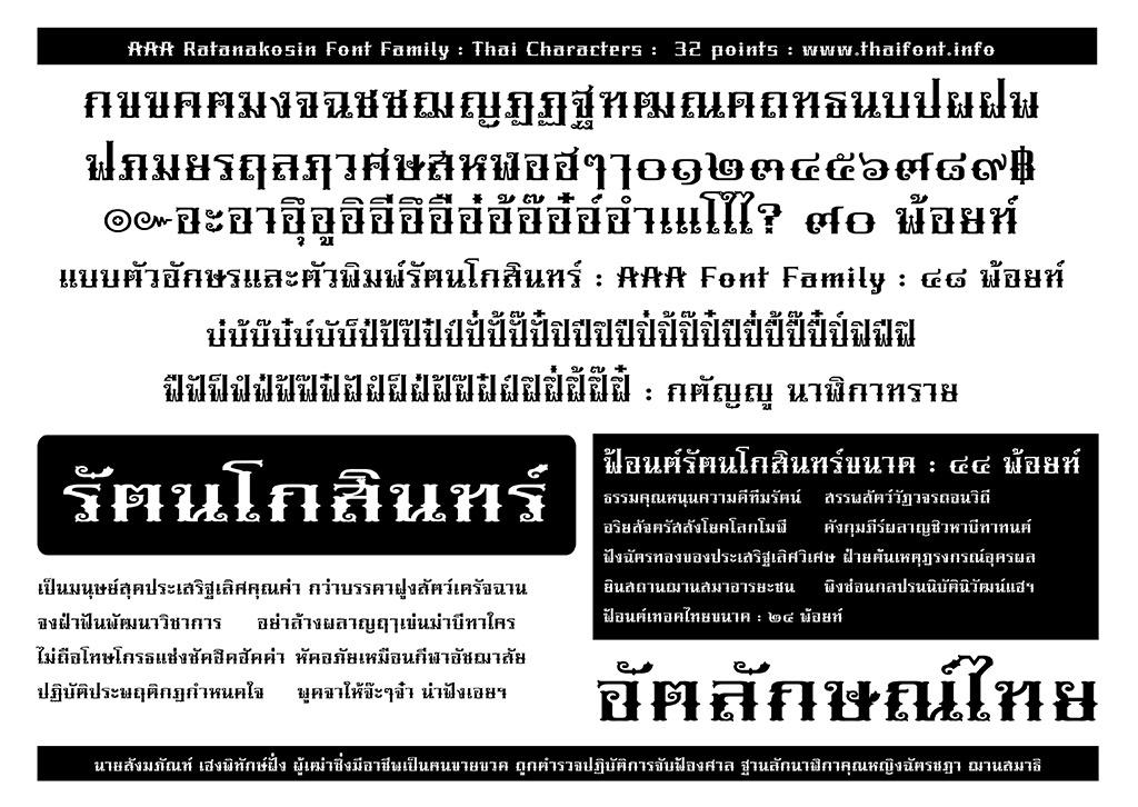AAA Ratanakosin Italic
