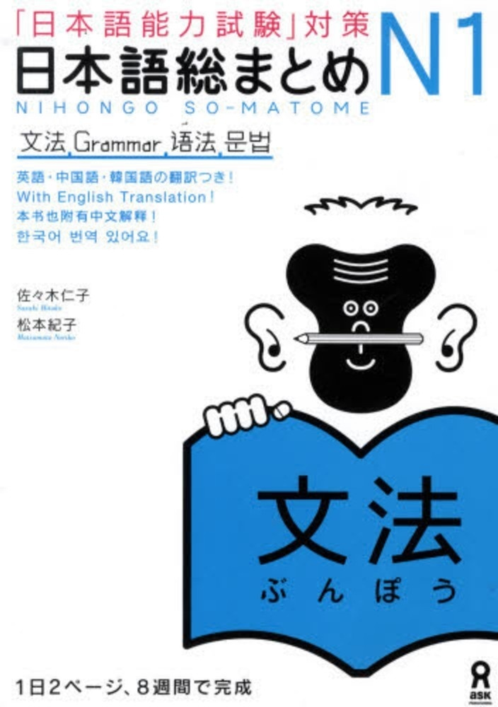 Nihongo Sou Matome N1 Bumpou (Somatome  N1 Grammar -日本語 総まとめ N1 文法)