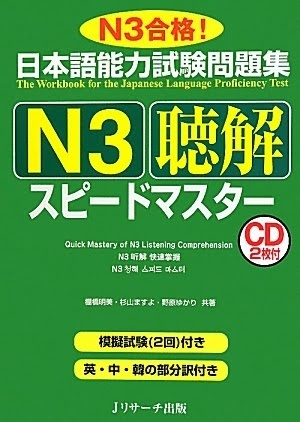 JLPT Choukai Speed Master N3 (CD 2) (N3 Speed Master Book Listening-N3 聴解 スピードマスター)