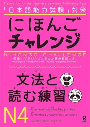Nihongo.Challenge.Bunpo.to.Yomu.N4_BookPDF (日本語 チャレンジと 読む練習 N4)