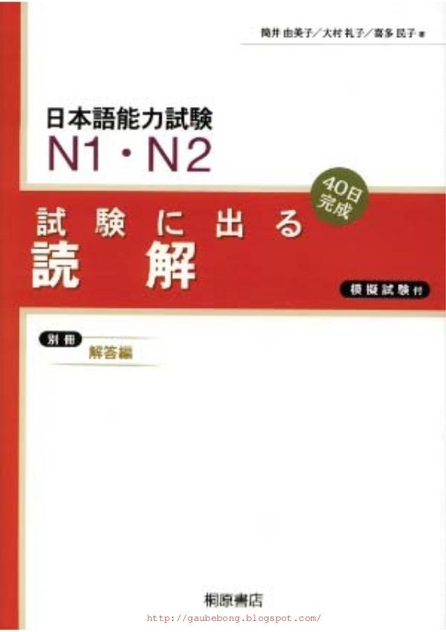 Shiken Ni Deru Dokkai N1 N2 (Shiken Ni Deru N1 N2 Grammar-日本語:試験に出る文法 N1 N2)