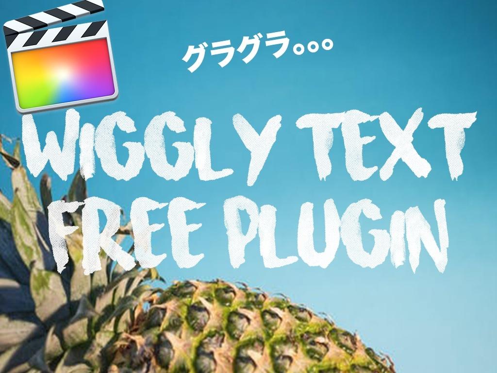 無料プラグイン:ぐにゃぐにゃテキストエフェクト|Free Wiggly Text Plugin