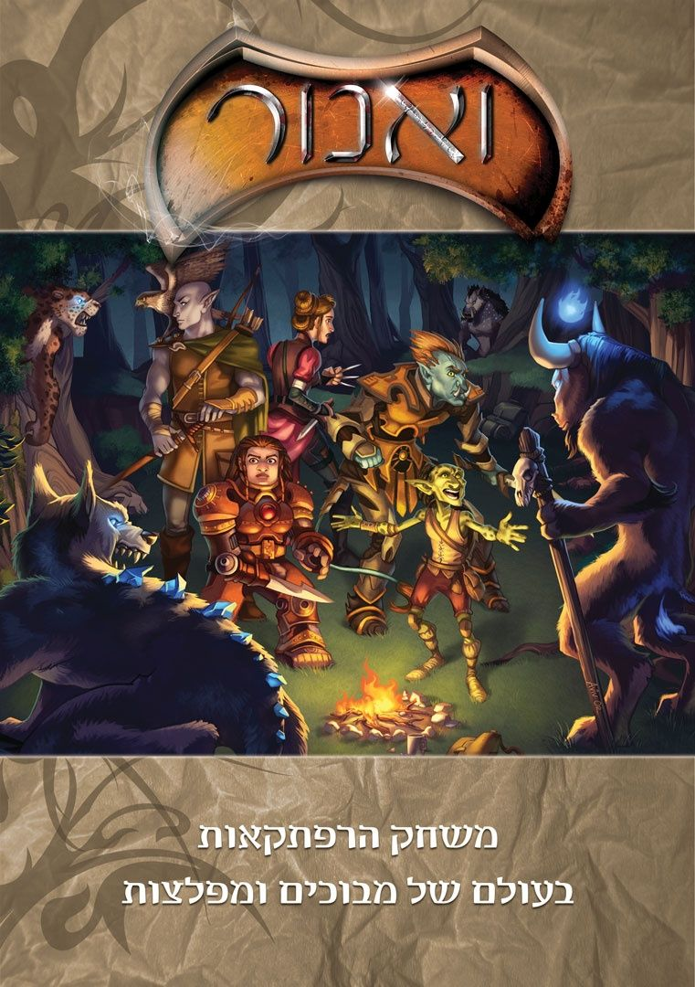 ואנור: משחק הרפתקאות