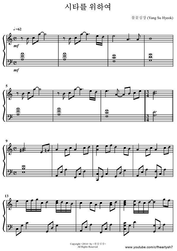 시타를 위하여 ⁄ For Sita PDF 악보 (Piano Sheet) - 불꽃심장 (Yang Su Hyeok)