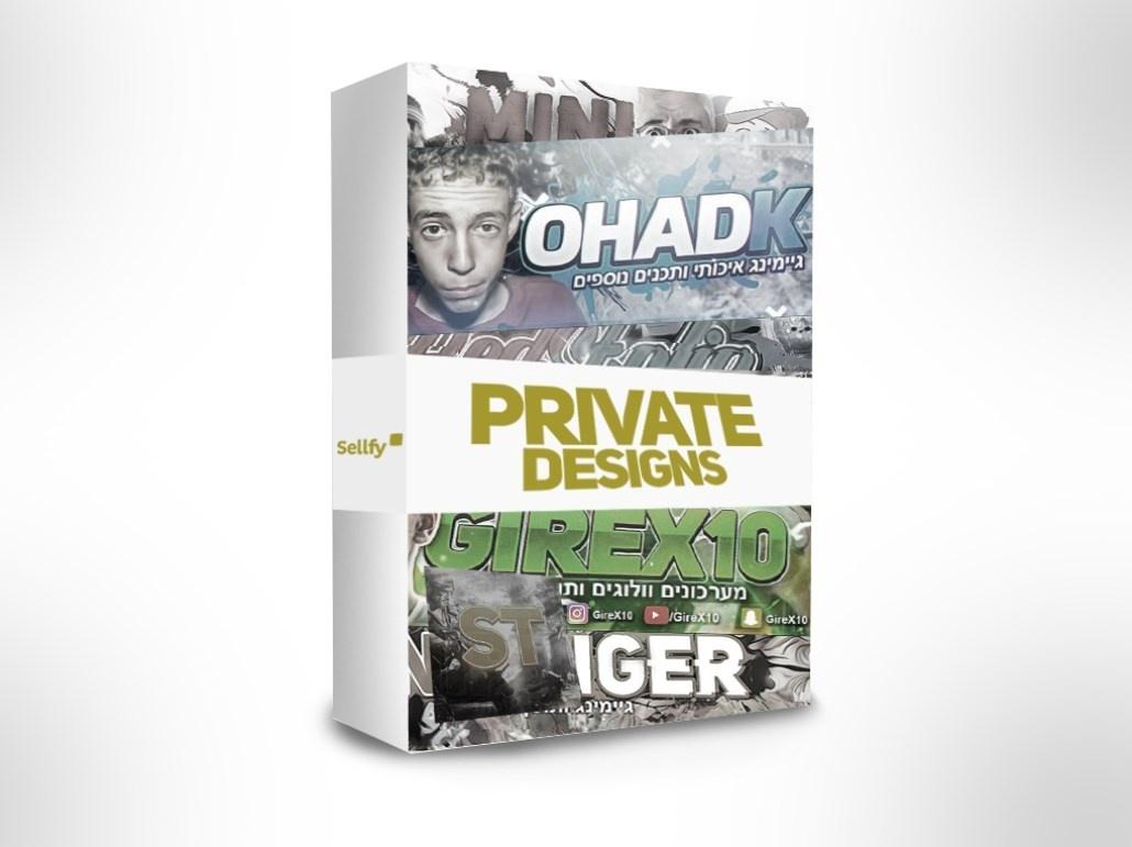 Private designs for month - !עיצובים מותאמים אישית לחודש