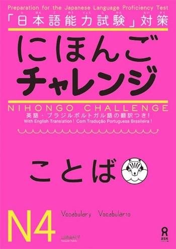 Nihongo Challenge Kotoba N4 BookPDF (Nihongo Challenge Vocaburary N4 - 日本語 チャレンジと ことば N4)