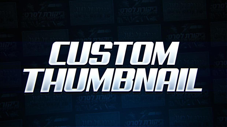 Custom Thumbnail