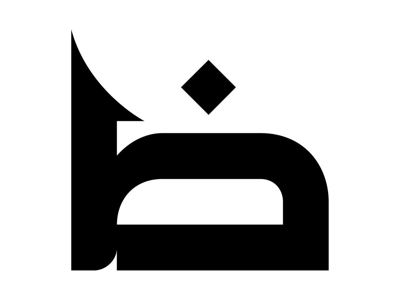 Jazeel - Arabic Typeface
