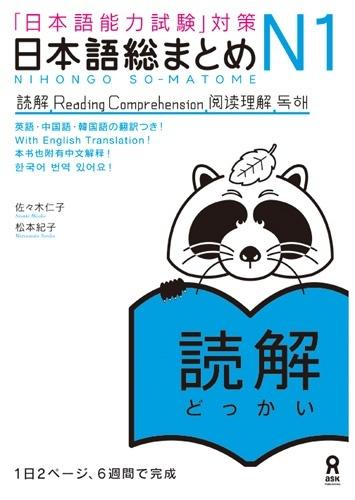 Nihongo Sou Matome N1 Dokkai (Somatome  N1 Reading-日本語 総まとめ N1 読解)