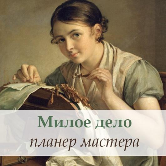 Планнер рукодельницы, мастера Милое дело