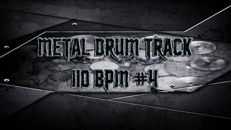 Metal Drum Track 110 BPM #4 - Preset 2.0