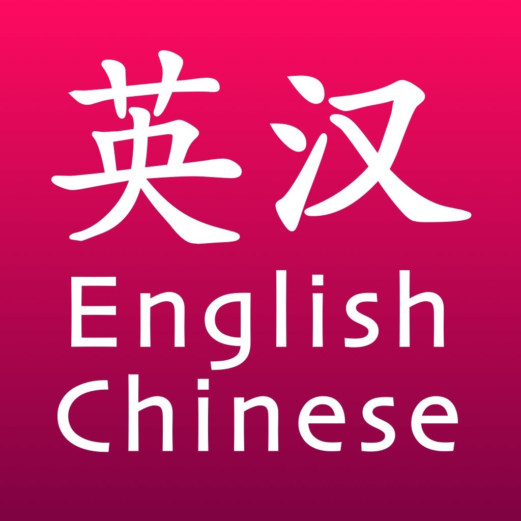 Accurate Translation: English to Chinese