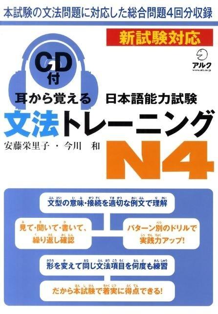 Mimi kara oboeru bunpou N4 BookPDF&AudioCD (覚える N4 文法)